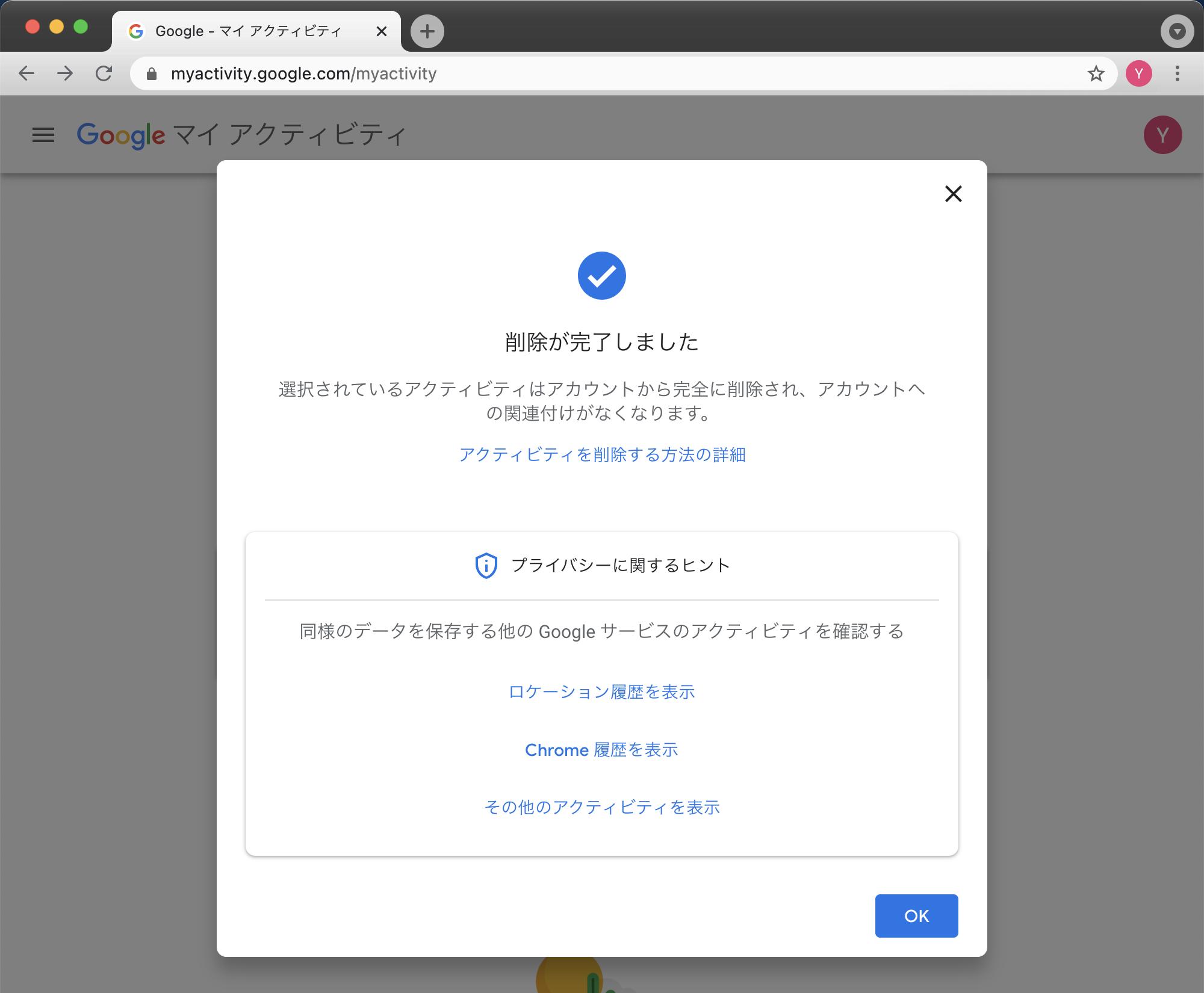 Google マイ アクティビティの履歴を削除完了