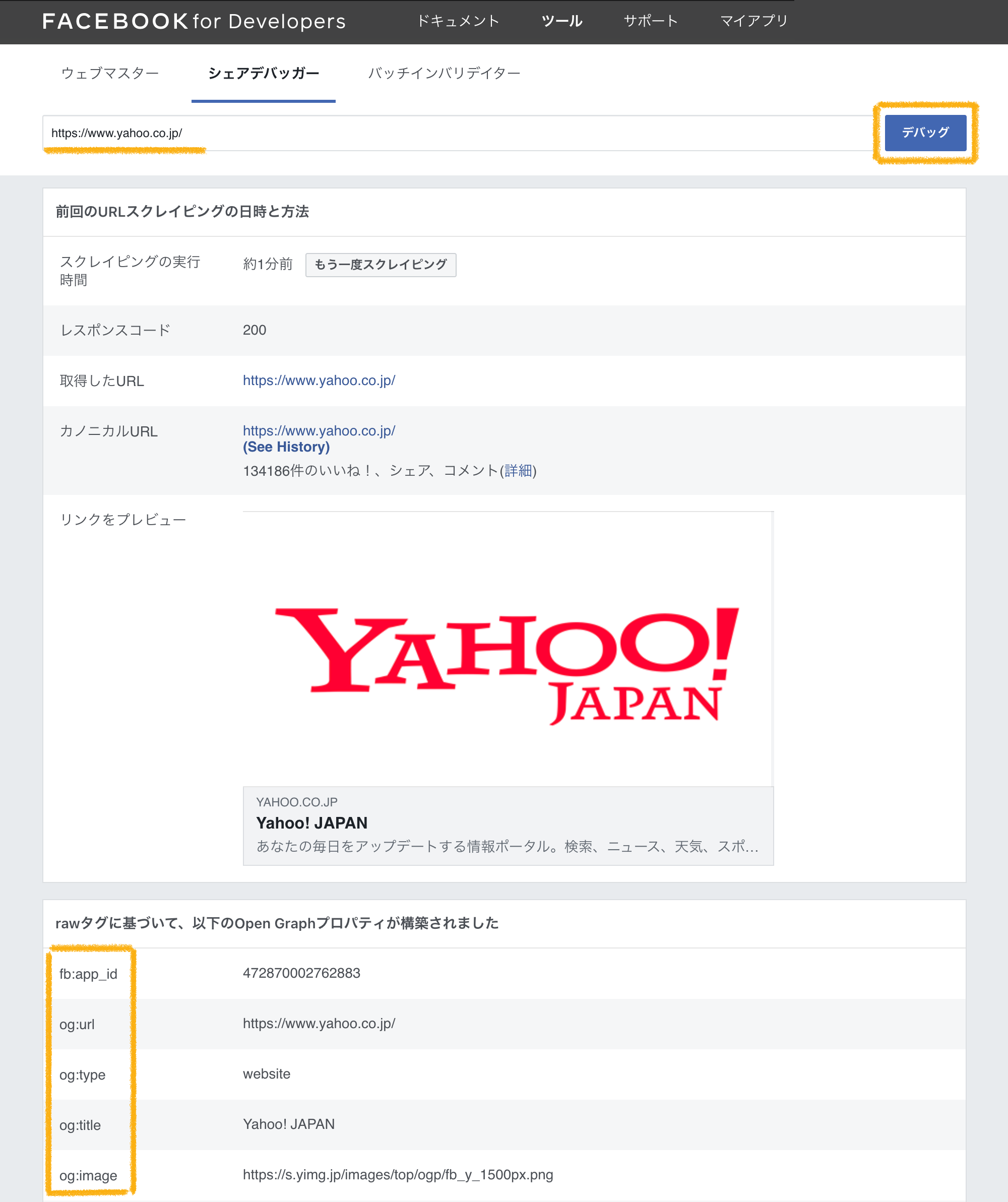 Facebook開発者用ページのシェアデバッガー