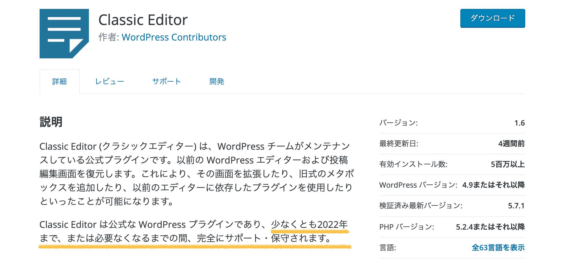 WordPressのプラグイン『Classic Editor(クラシックエディター)』のサポートが2022年まで延長