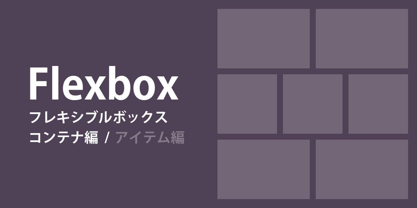 【コピペ対応・チートシート付き】便利なはずなのにややこしいFlexboxまとめ:コンテナ編