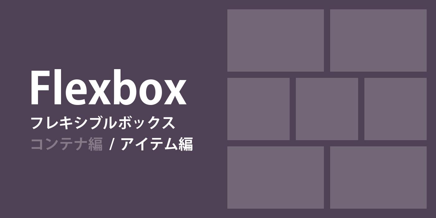 【コピペ対応】便利なはずなのにややこしいFlexboxまとめ:アイテム編