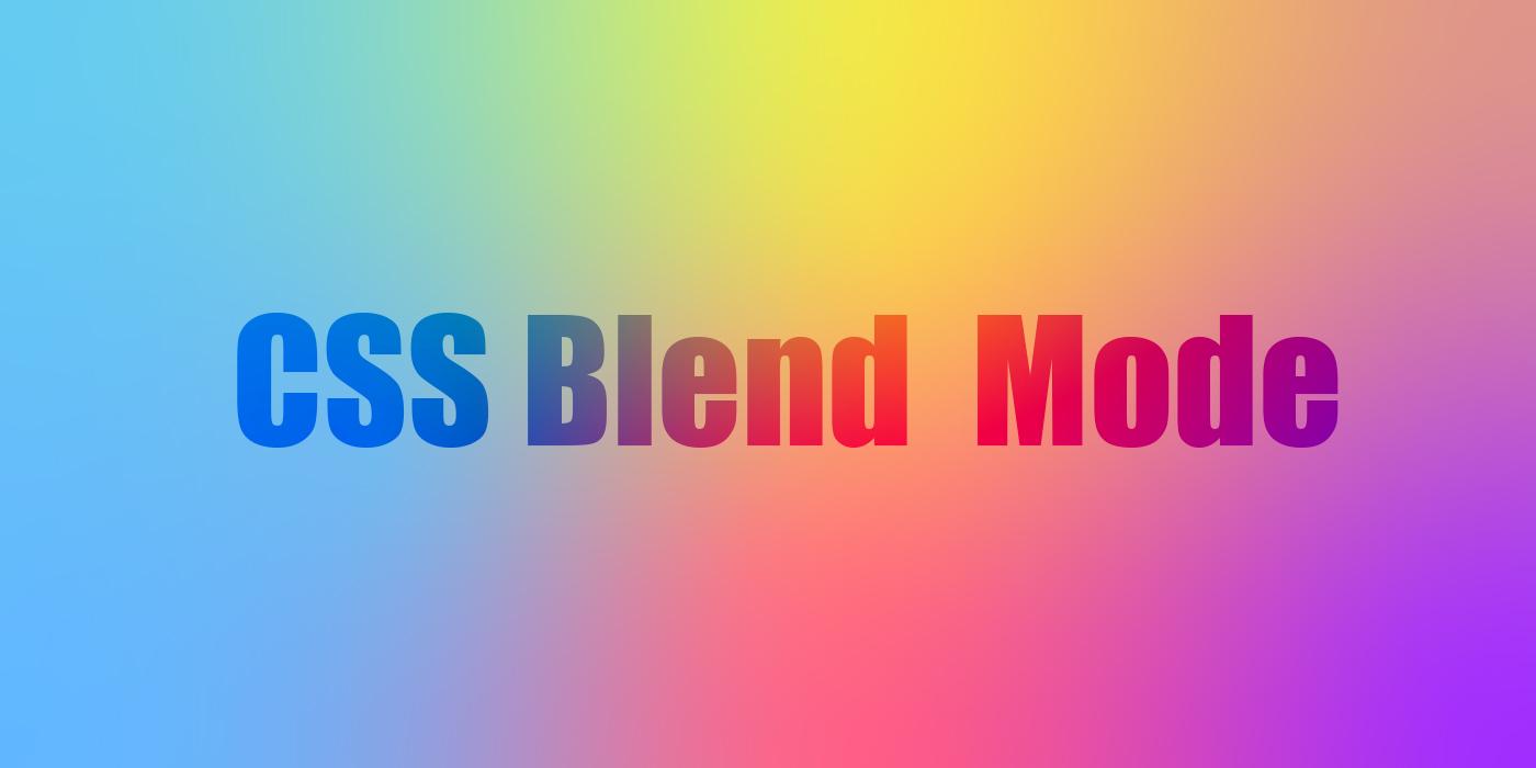 CSSだけで実装するブレンドモード(サンプル付き)